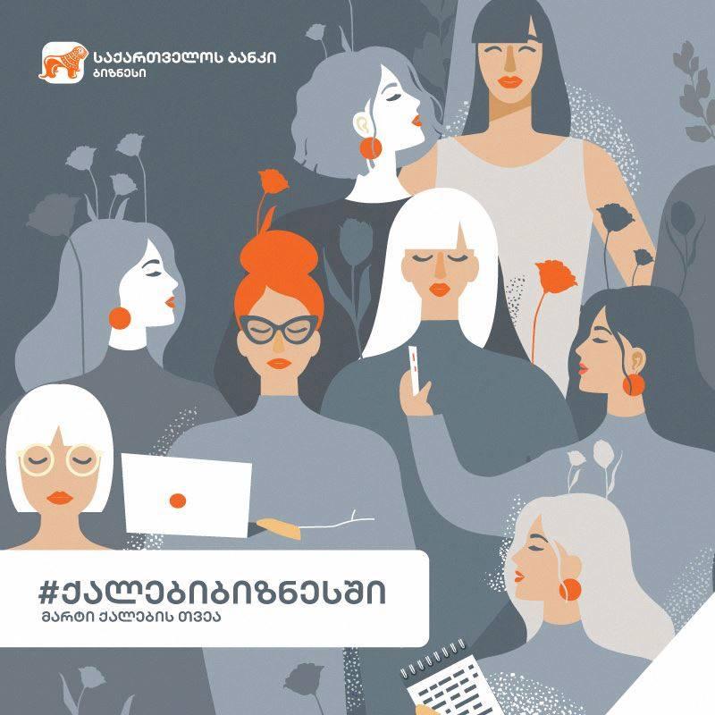 საქართველოს ბანკი ქალების ბიზნესში მხარდაჭერას განაგრძობს
