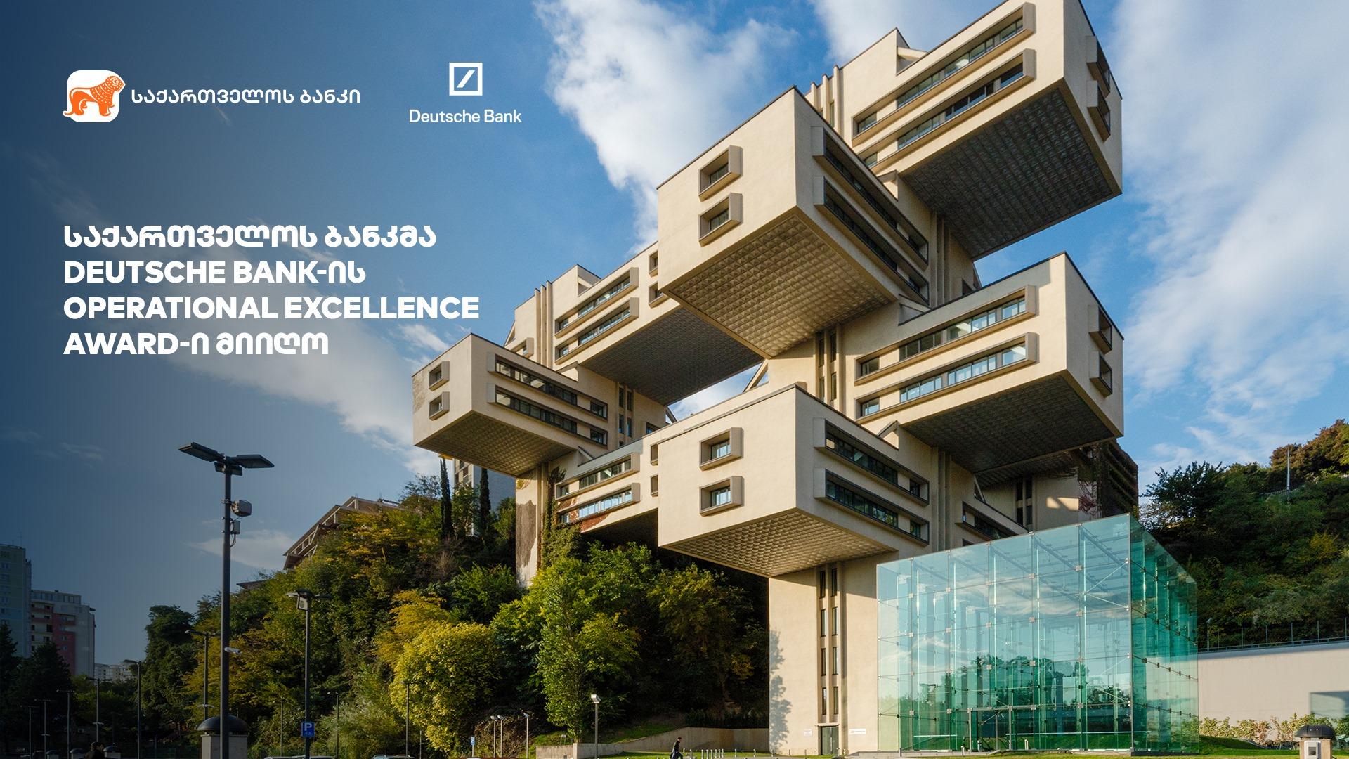 Photo of საქართველოს ბანკმა Deutsche Bank-ისგან Operational Excellence Award-ი მიიღო