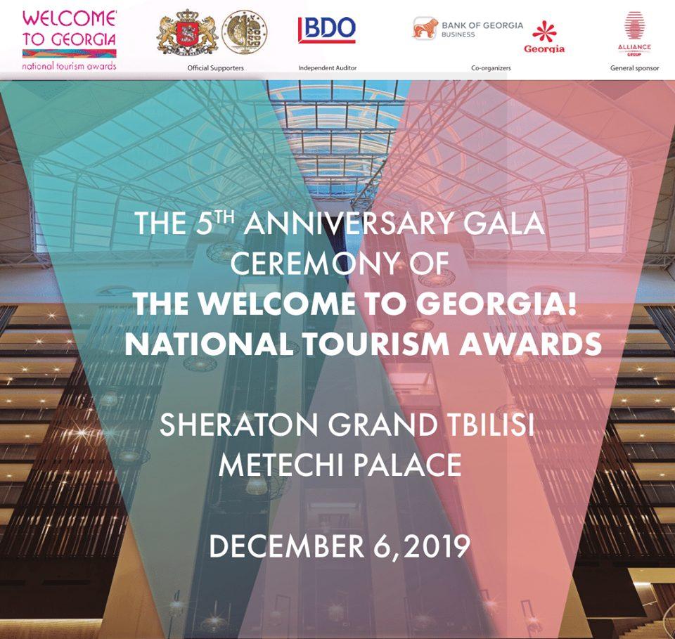 Photo of საქართველოს ბანკის მხარდაჭერით Welcome to Georgia! ტურიზმის ეროვნული დაჯილდოების მეხუთე საიუბილეო ცერემონია გაიმართება