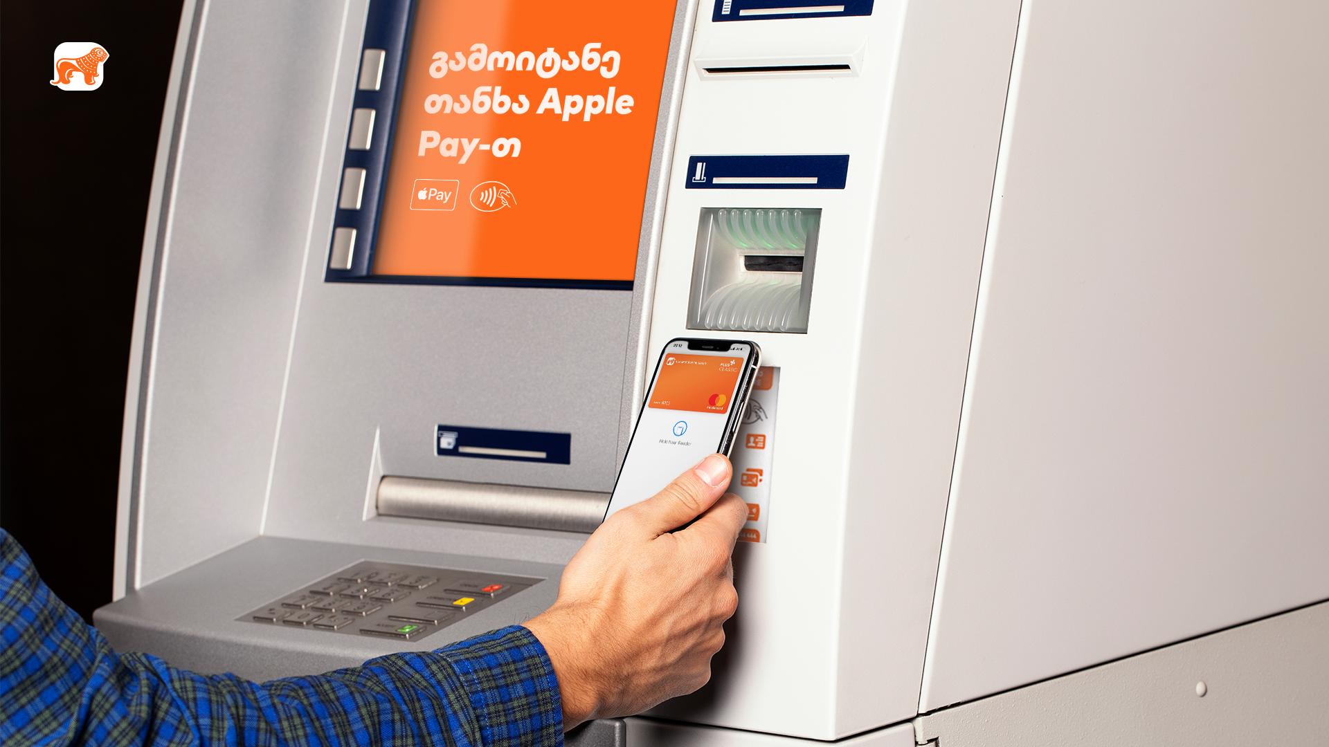 Photo of საქართველოს ბანკი მომხმარებელს კიდევ ერთ ინოვაციურ სიახლეს – Apple Wallet-ით თანხის გამოტანას სთავაზობს