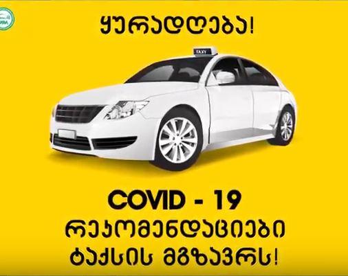 Photo of ვირუსი და ტაქსით მგზავრობა  _ აუცილებლად შესასრულებელი რეკომენდაციები!