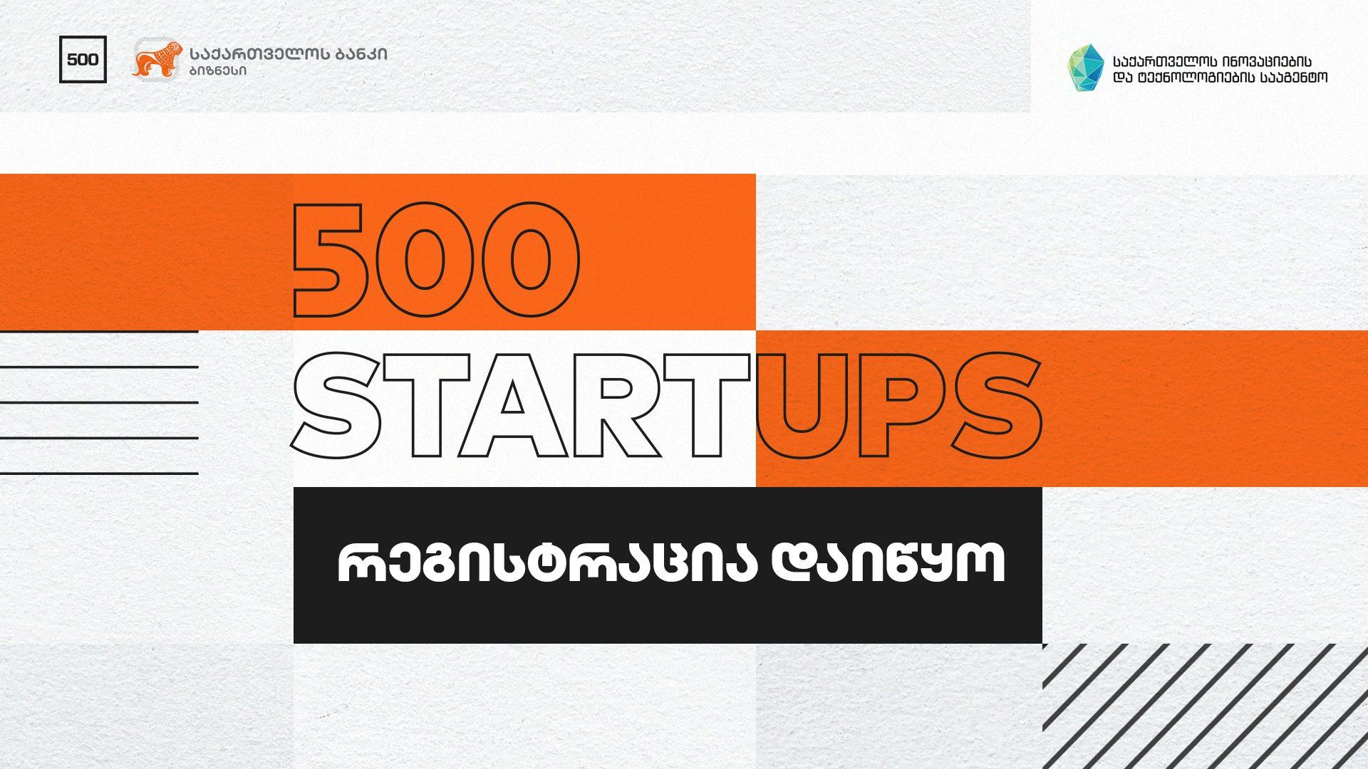 Photo of საქართველოს ბანკის მხარდაჭერით უმსხვილეს ბიზნეს აქსელერატორ 500 Startups -ზე რეგისტრაცია დაიწყო