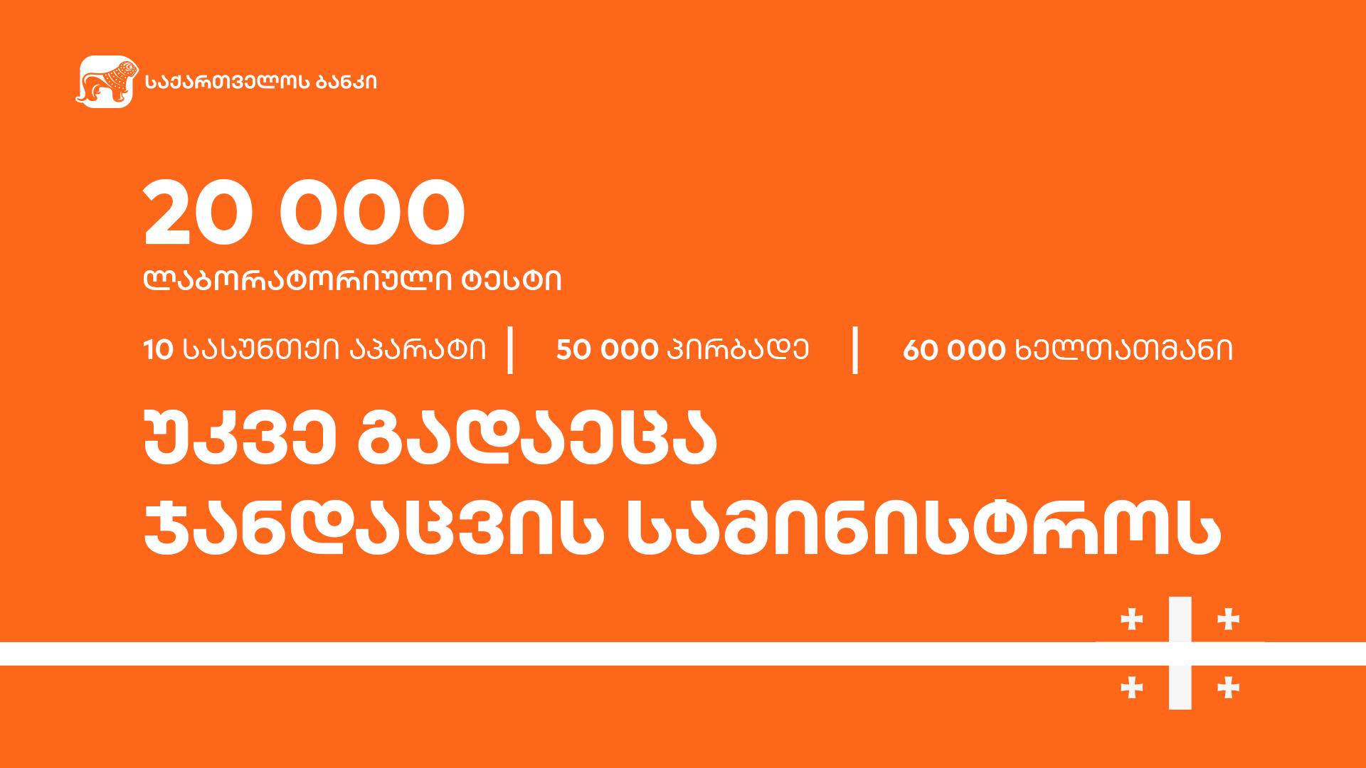 Photo of საქართველოს ბანკმა ჯანდაცვის სამინისტროს 20 000 ლაბორატორიული ტესტი გადასცა