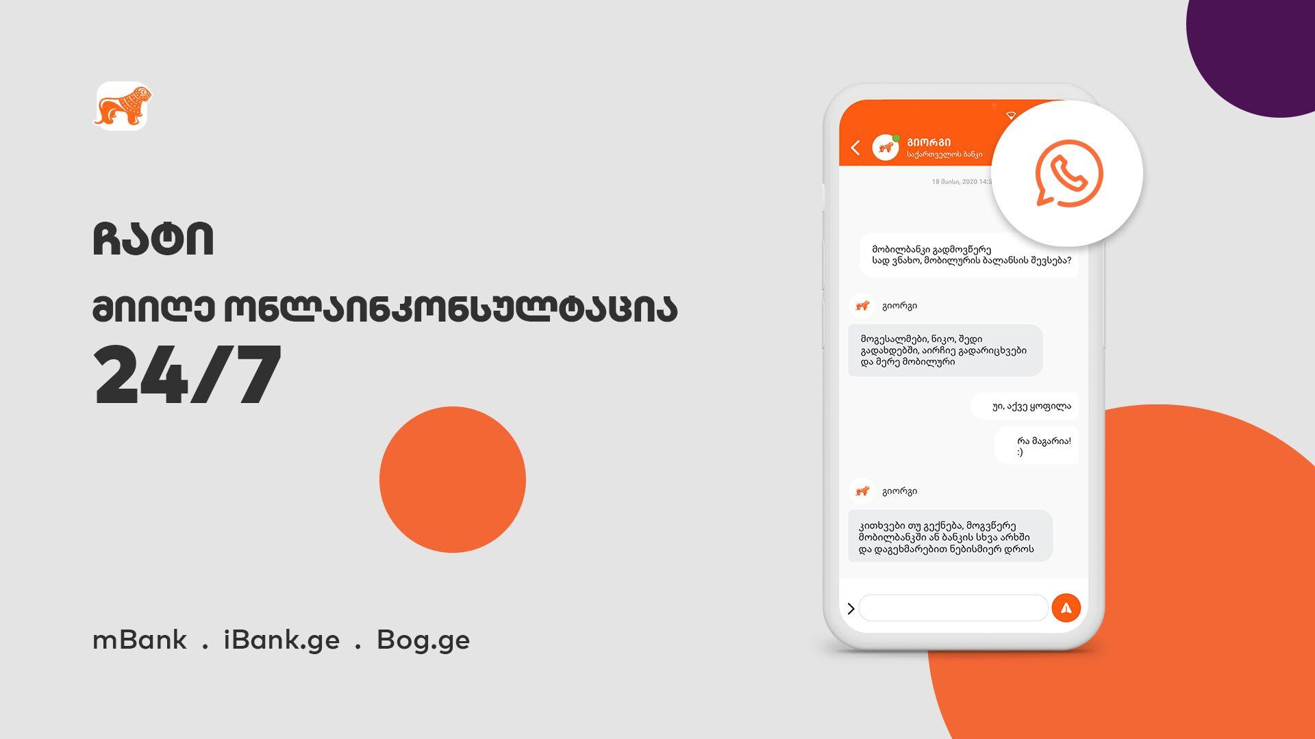 """Photo of საქართველოს ბანკმა მომხმარებლისათვის """"ჩატის"""" ფუნქცია დანერგა"""