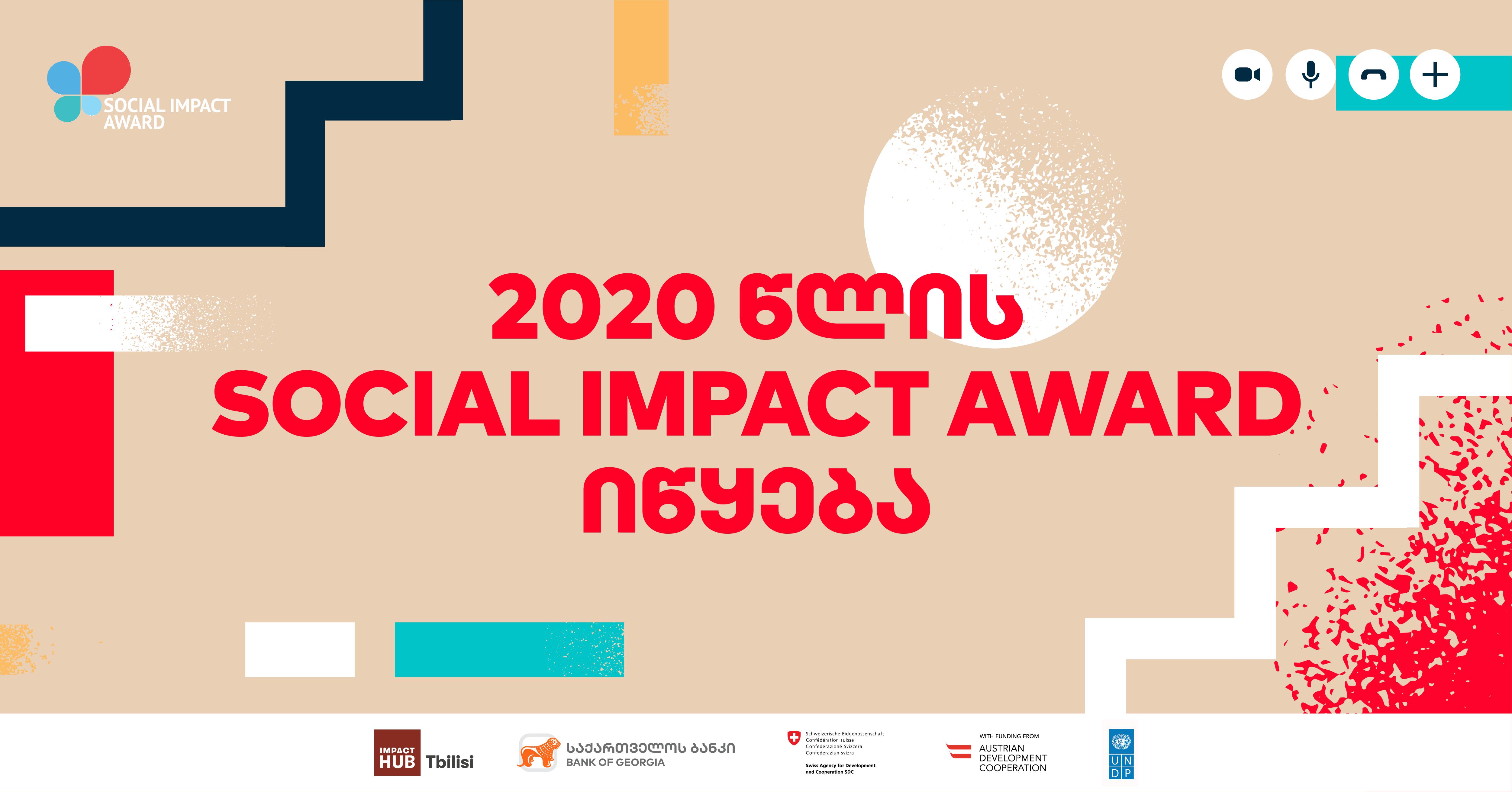 Photo of Social Impact Award 2020 ონლაინ რეჟიმზე გადადის