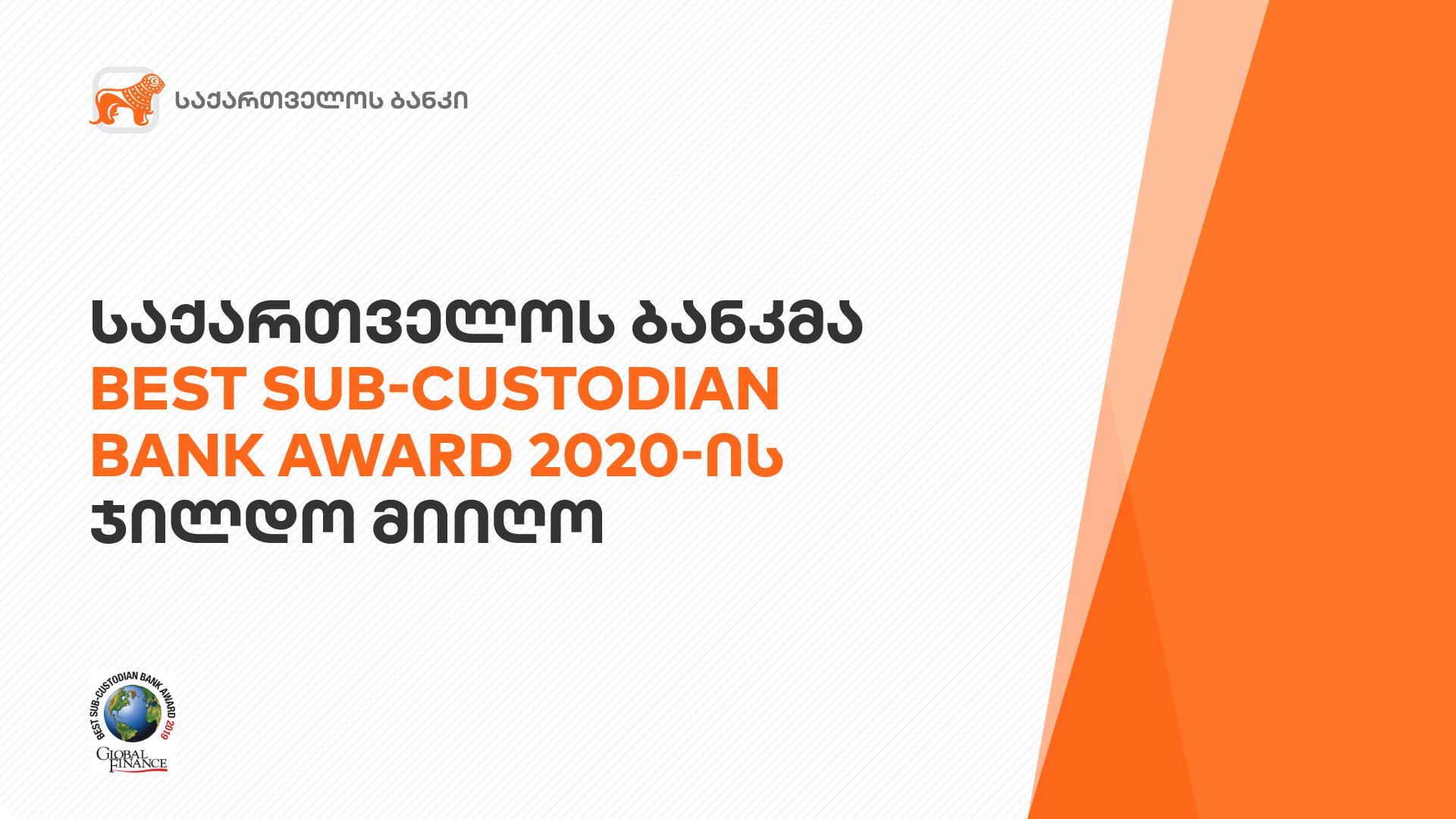 Photo of საქართველოს ბანკმა Global Finance- ის Best Sub-Custodian Bank Award 2020 –ის ჯილდო მიიღო