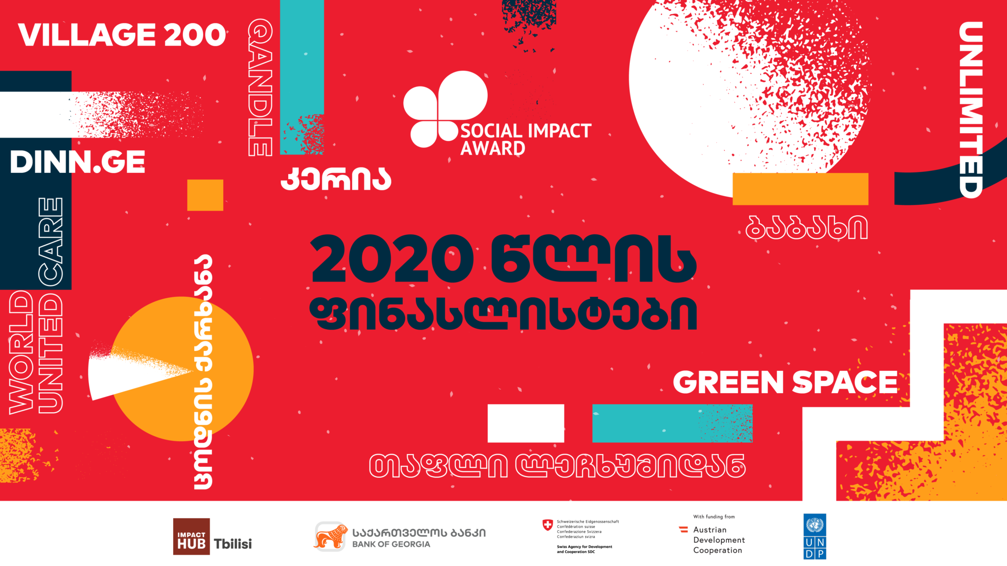 Photo of პროგრამა Social Impact Award 2020-ის ფინალისტი გუნდები გამოვლინდნენ