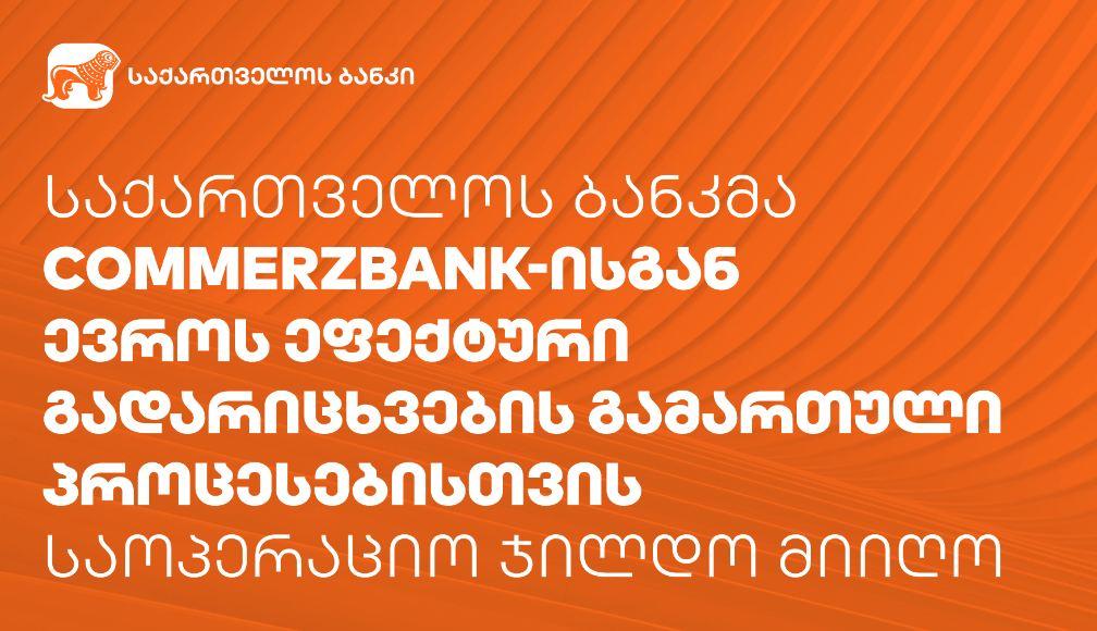 Photo of საქართველოს ბანკმა Commerzbank-ისგან საოპერაციო ჯილდო მიიღო