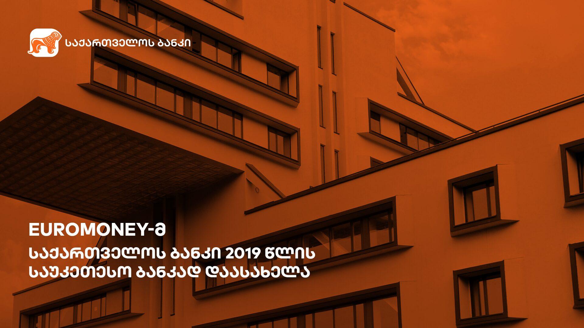 Photo of Euromoney-მ საქართველოს ბანკი 2019 წლის საუკეთესო ბანკად დაასახელა საქართველოში