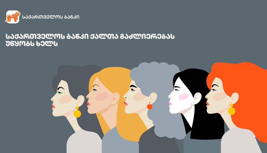 Photo of საქართველოს ბანკი ხუთ ევროპულ საფინანსო ინსტიტუტთან ერთად ქალთა გაძლიერების ხელშეწყობაზე აცხადებს