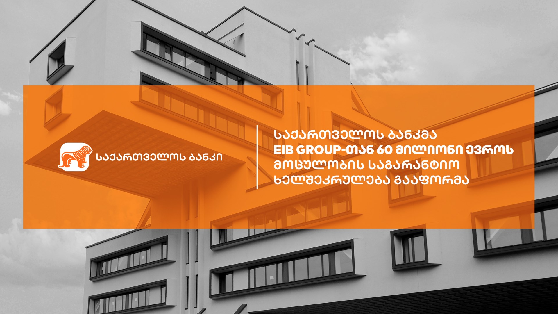 Photo of საქართველოს ბანკმა მცირე და საშუალო ბიზნესის მხარდაჭერისთვის ევროპის საინვესტიციო ბანკის ჯგუფთან 60 მილიონი ევროს მოცულობის საგარანტიო ხელშეკრულება გააფორმა