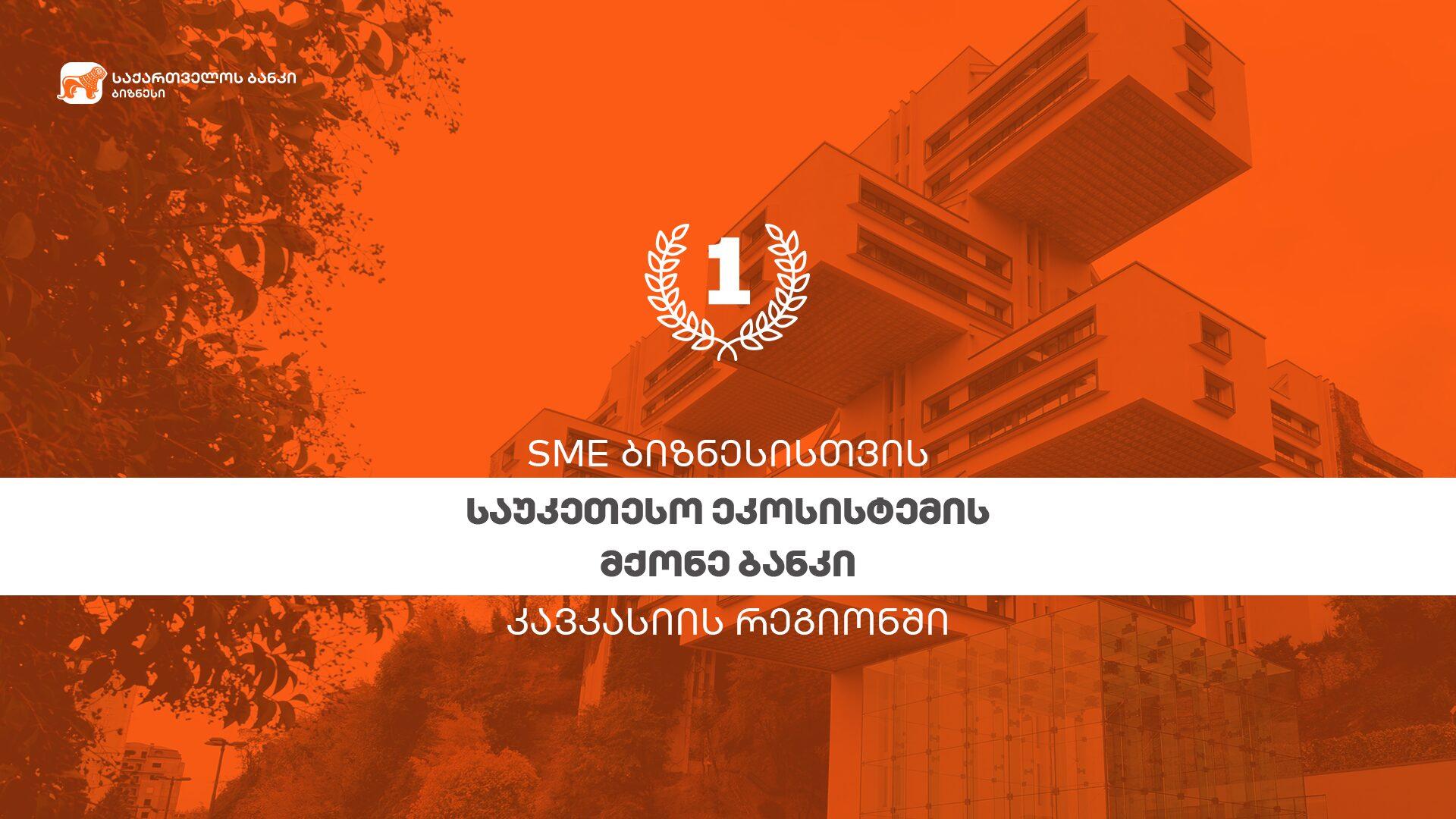 Photo of SME Banking Club-მა საქართველოს ბანკი კავკასიის რეგიონში SME ბიზნესისთვის საუკეთესო ეკოსისტემების მქონე ბანკად დაასახელა