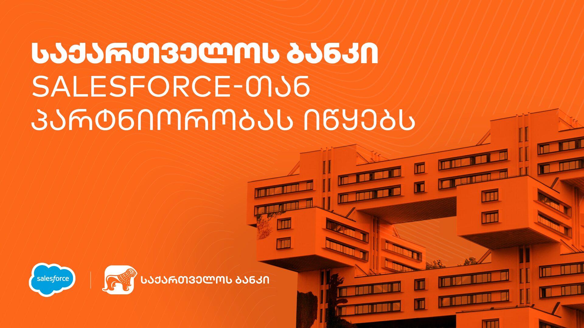 Photo of საქართველოს ბანკი მომხმარებლისთვის უკეთესი სერვისის შეთავაზებაზე Salesforce-სთან ერთად იზრუნებს