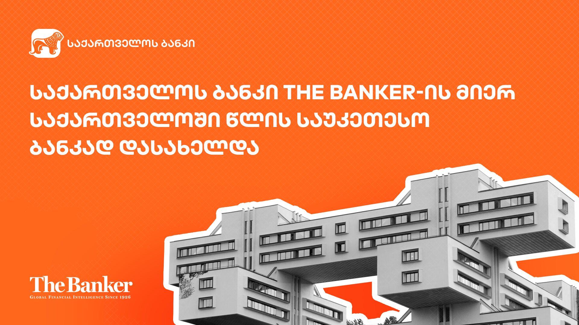 Photo of საქართველოს ბანკი The Banker-ის მიერ საქართველოში წლის საუკეთესო ბანკად დასახელდა