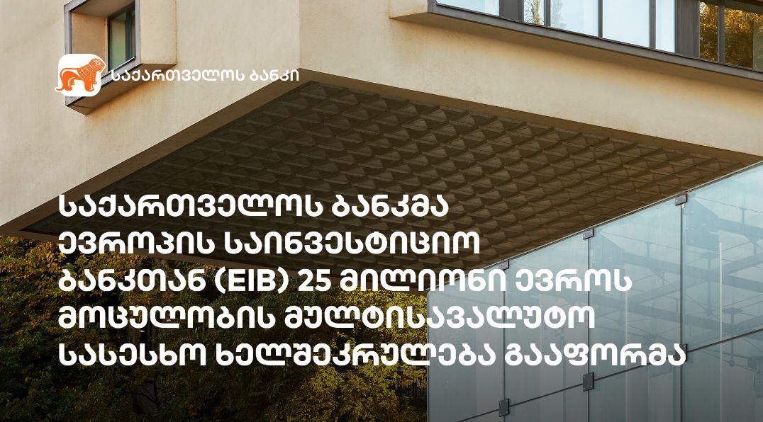 Photo of საქართველოს ბანკმა ევროპის საინვესტიციო ბანკთან (EIB) 25 მილიონი ევროს მოცულობის მულტისავალუტო სასესხო ხელშეკრულება გააფორმა
