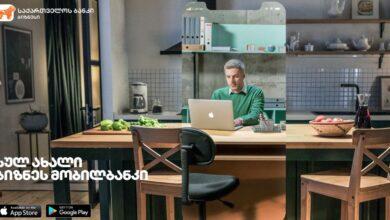 Photo of სულ ახალი ბიზნეს მობილბანკი საქართველოს ბანკისგან