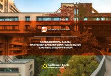 Photo of საქართველოს ბანკმა Raiffeisen Bank International-ისგან ხარისხის ჯილდო მიიღო