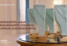 """Photo of საქართველოს ბანკმა  პასუხისმგებელი ბიზნესის კონკურსის """"Meliora 2020""""-ის ჯილდო მიიღო"""