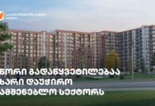 "Photo of საქართველოს ბანკის მხარდაჭერით  ""ვივა ჯგუფმა"" ახალი საცხოვრებელი კომპლექსი ააშენა"
