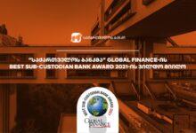Photo of საქართველოს ბანკმა Global Finance-ის Best Sub-Custodian Bank Award-ის ჯილდო  წელსაც მიიღო