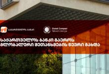 Photo of საქართველოს ბანკი UN Global Compact-ის წევრი გახდა