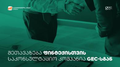 Photo of საქართველოს ბანკისა და GEC-ის სპეციალური შეთავაზება ფინტექ კომპანიებს