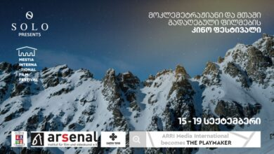 Photo of SOLO-ს მხარდაჭერით მესტიის მოკლემეტრაჟიანი და მთის ფილმების საერთაშორისო ფესტივალი გაიმართება