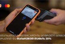 Photo of საქართველოს ბანკისა და MasterCard-ის cashback-ის განახლებული პირობა ბიზნესს