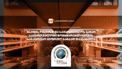 Photo of Global Finance-მა საქართველოს ბანკი საქართველოში მომხმარებლისთვის საუკეთესო ციფრულ ბანკად დაასახელა