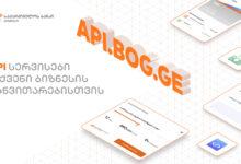 Photo of საქართველოს ბანკმა API Marketplace-ის შექმნაზე მუშაობა დაიწყო