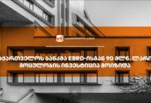 Photo of საქართველოს ბანკმა EBRD-ისგან მიკრო, მცირე და საშუალო ბიზნესის დაფინანსებისთვის 90 მლნ. ლარის ინვესტიცია მოიზიდა