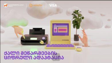Photo of საქართველოს ბანკისა და Visa-ს პატნიორობით 26 კომპანია ციფრული ადაპტაციის პროგრამაში ჩაერთო