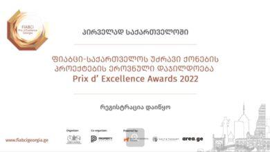 Photo of საქართველოს ბანკის მხარდაჭერით რეგიონში პირველად FIABCI-Georgia Prix d' Excellence Awards გაიმართება